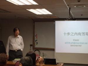 20160922 葉倫會老師講座照片收錄_4173