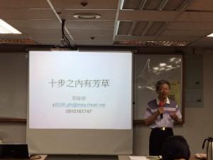 20160922 葉倫會老師講座照片收錄_4371
