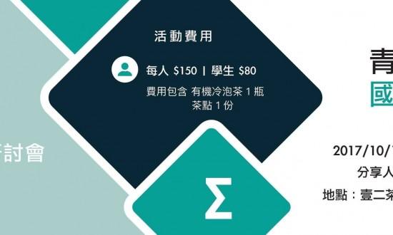 2017第5次西格瑪研討會在台南_圖案