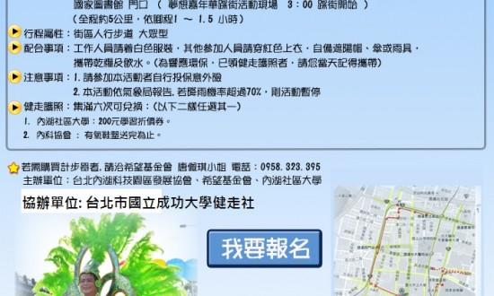 20171021台北府城369健走(修改)