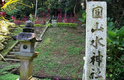 園山水神社
