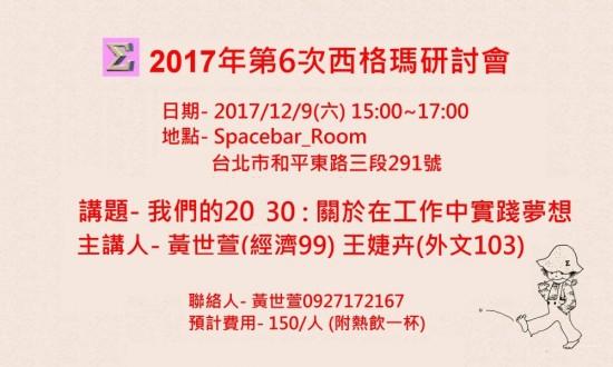 研討會2017-6_活動公告圖案R1