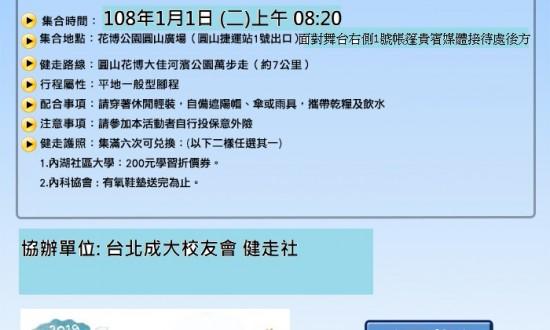 2019元旦圓山花博健走 校友會版本