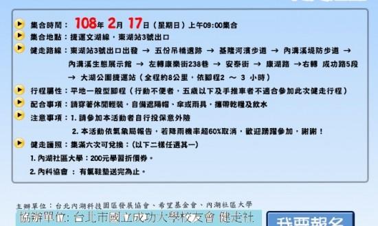20190217樂活公園 (校友會)