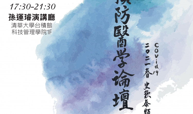 DM1 「第二屆竹科預防醫學論壇」_0