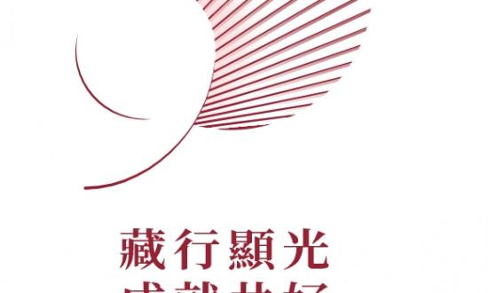 成大90 logo